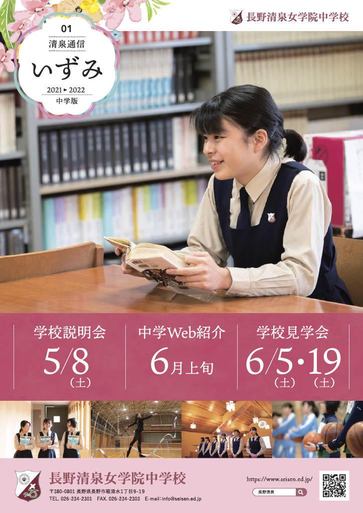 2021中学校①チラシ表.jpg