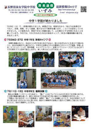 2017_Izumi-5_ページ_1.jpg