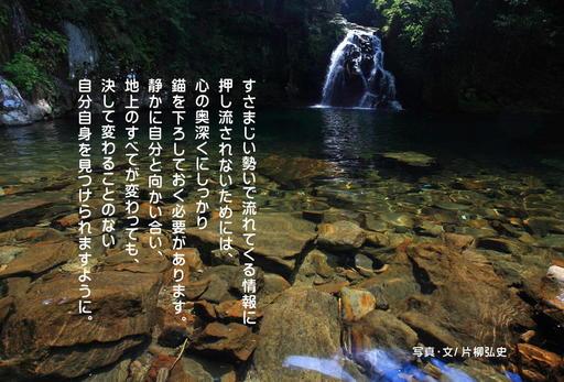 片柳神父 こころの道しるべ2「流されないために」.jpg