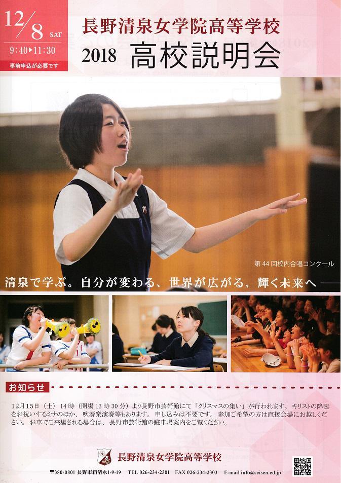 高校説明会_20181208ホームページ用表.jpg