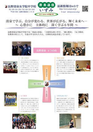 2017izumi7-A.jpg