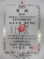 シンクロデュエットJOC.JPG