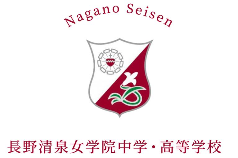 長野清泉女学院中学高等学校