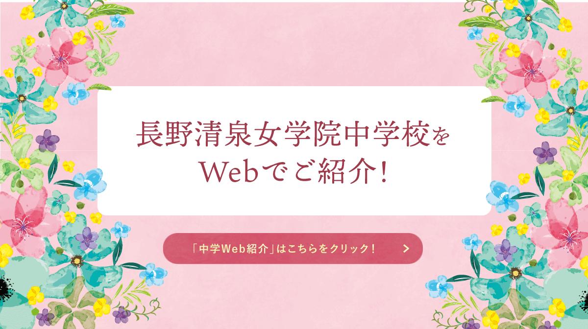 中学校WEB学校紹介