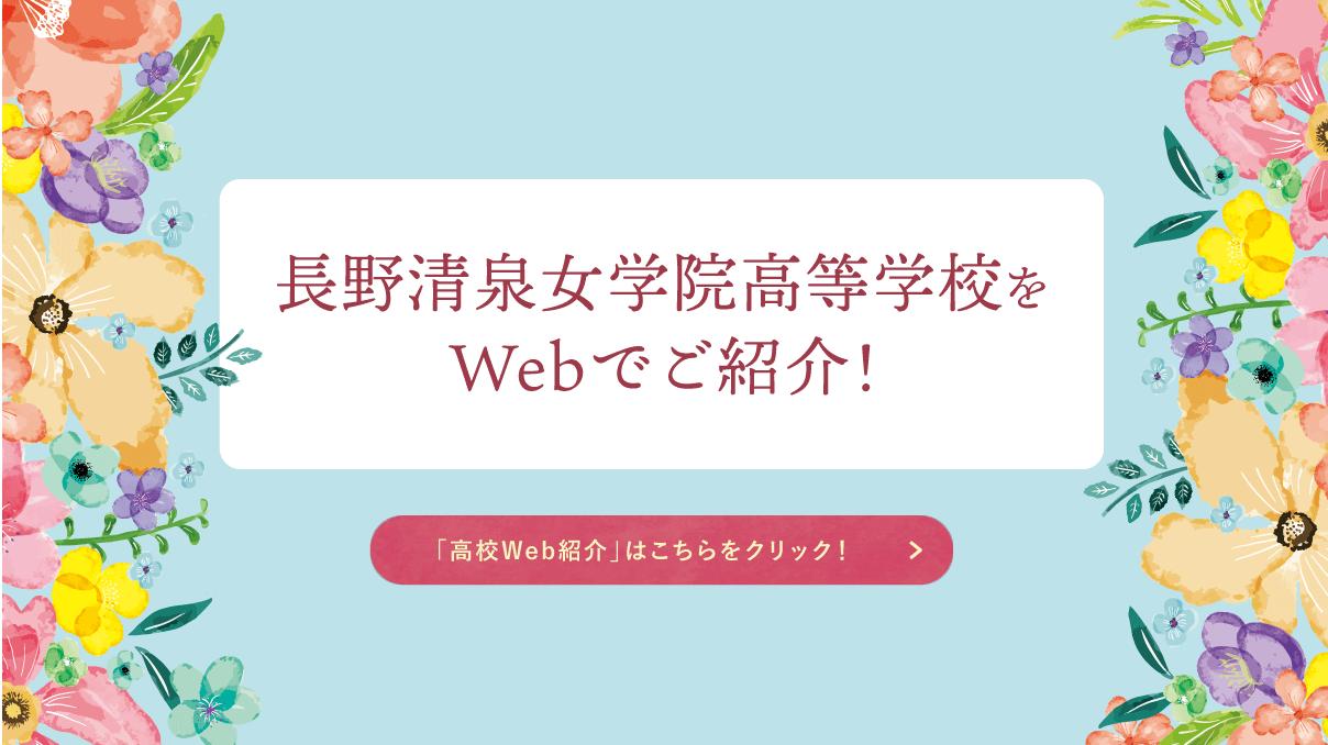 高校WEB学校紹介